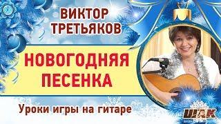 НОВОГОДНЯЯ песня ПОД ГИТАРУ разбор. Лучшие новогодние песни на гитаре ТЕКСТЫ АККОРДЫ как играть