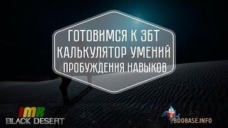 Black Desert лучший калькулятор умений Русской версии
