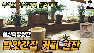 부여의 이색카페 도장깨기 2탄, 칠산떡방앗간, 커피에 …