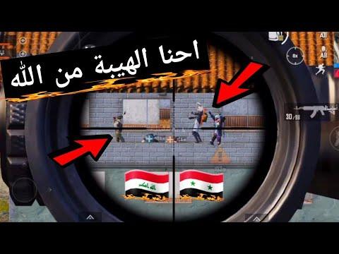 استهانو ب بنات سوريا وصدمتهم بفزعة عالمية | احنا الهيبة من الله PUBG Mobile