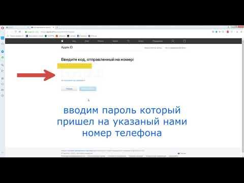 Как сбросить пароль чужого apple id  на заблокированом IPhone имея учетную запись и номер телефона