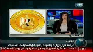 نشرة التاسعة من القاهرة والناس 26 ديسمبر
