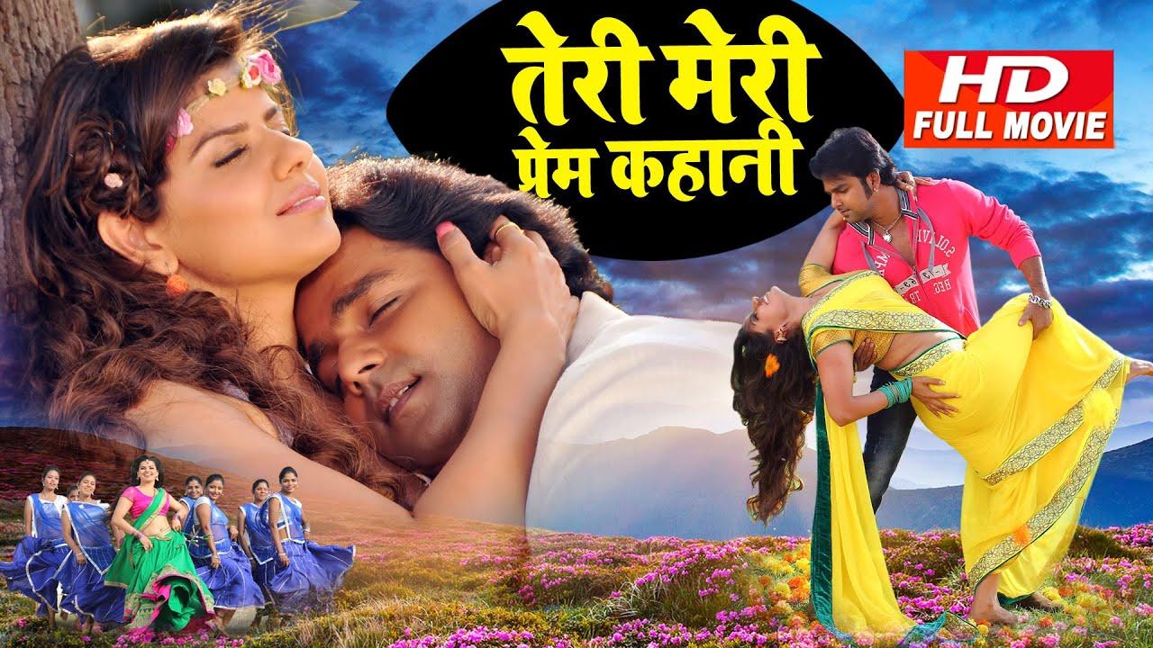 तेरी मेरी प्रेम कहानी (2021) पवन सिंह की इस फिल्म ने तोड़ दिए सारे रिकॉर्ड 2021   Bhojpuri Film 2021