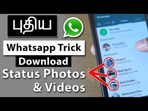 புதிய Whatsapp Trick | How to Download Whatsapp Status in Tamil