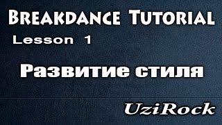 Видео уроки танцев /Развитие стиля/ Breakdance
