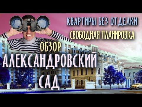 СВОБОДНАЯ ПЛАНИРОВКА КВАРТИРЫ | ЖК Александровский сад | НОВОСТРОЙКИ ЕКАТЕРИНБУРГА