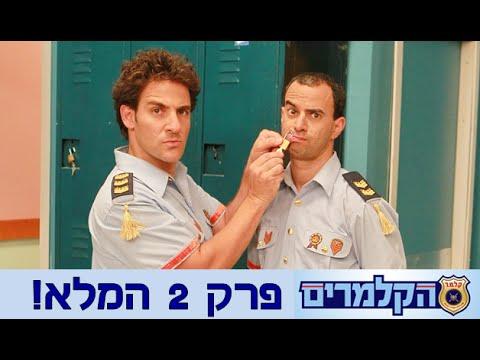 פרק 2 המלא - הקלמרים, עונה 3