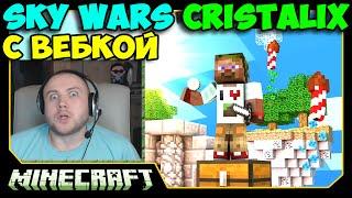 ч.40 - Взял и победил всех)))) - Minecraft Sky Wars