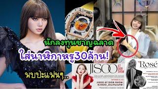 ลิซ่านักลงทุนที่ชาญฉลาดใส่นาฬิกาหรู RICHARD MILLE มูลค่า30ล้านพบป่ะแฟนๆ โรเซ่จีซู paris fashion week