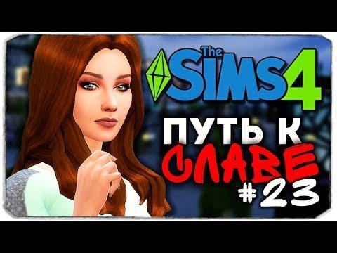 ДАША И БРЕЙН: ПУТЬ К СЛАВЕ - КАК ЖИВУТ БЛОГЕРЫ? - The Sims 4 thumbnail