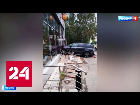 Авария в Беляеве: внедорожник протаранил витрину банка - Россия 24