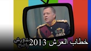 خطاب العرش 2013
