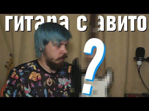 Покупаю гитару на авито за 4000 рублей