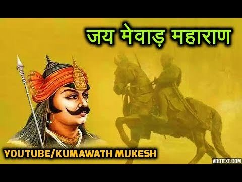 new Rajasthani ringtones 2018 (maharana pratap)