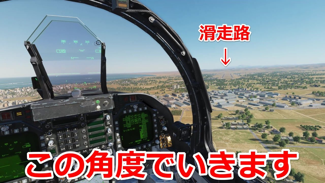 台風でも戦闘機はスクランブル発進可能なのか?【日本げーむ情報】 DCS World