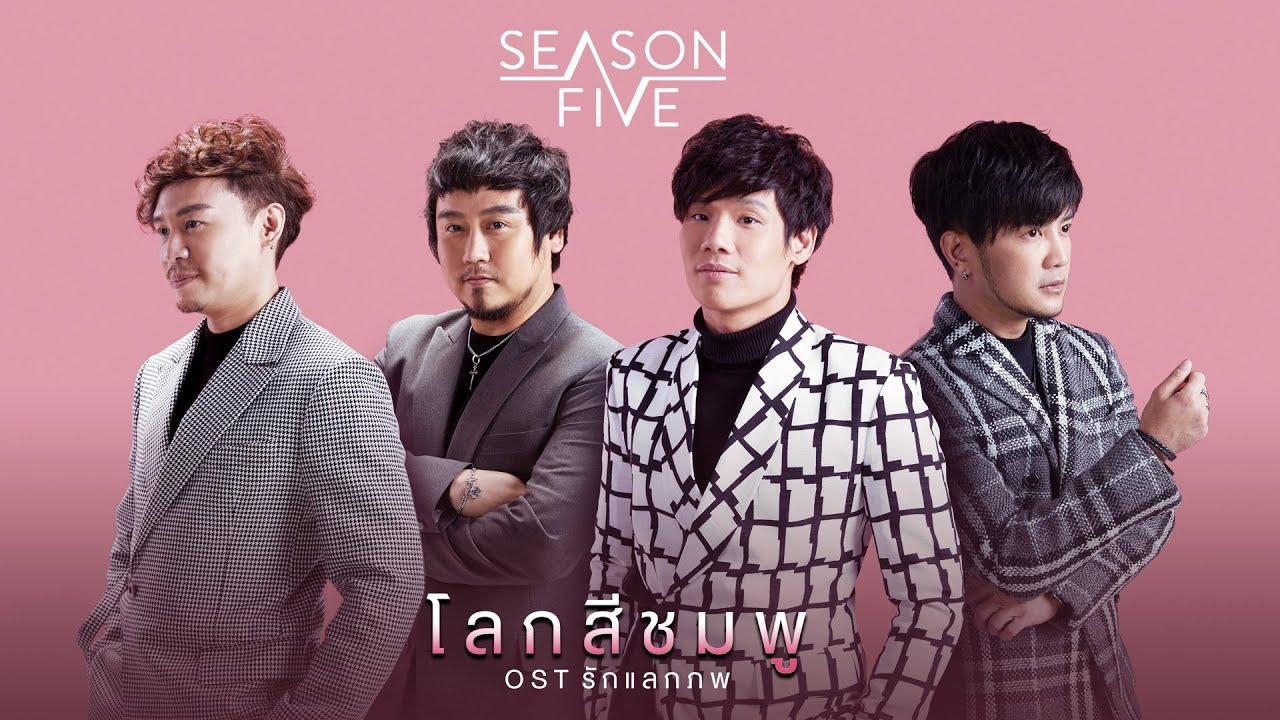 Download โลกสีชมพู  (รักแลกภพ) – Season Five (OFFICIAL MV)
