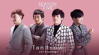 โลกสีชมพู  (รักแลกภพ) – Season Five (OFFICIAL MV)