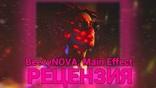 BeezyNOVA Main Effect Рецензия Bumble Beezy