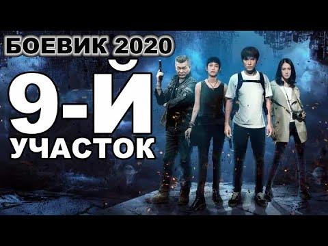 ПРЕМЬЕРА 2020 ***9-й участок*** 2019 HD комедия ,боевик ,фэнтези