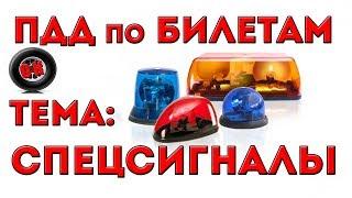 ПДД по билетам 2017 / Тема: Спецсигналы / Полный видеокурс ПДД