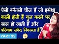 5 मजेदार पहेलियाँ  (Part 95) | Paheliyan in Hindi | RAPID MIND RIDDLES | Hindi Riddle | Rapid Mind