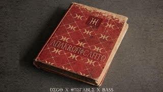 Inefable x Dego aka douglass x Bass aka oldsmoky - El Anakronicanto (EP)