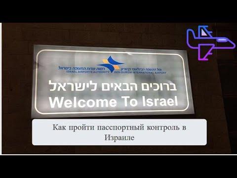 Как пройти паспортный контроль в Израиле - Причины отказа для въезда в Израиль