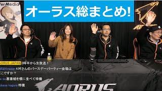 AORUS TV W42 『AORUS 忘年会だよ、全員集合!』