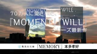 本多孝好『MEMORY』スペシャルムービー(集英社文庫)