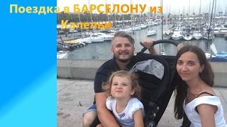 видео Калелья (Сalella)