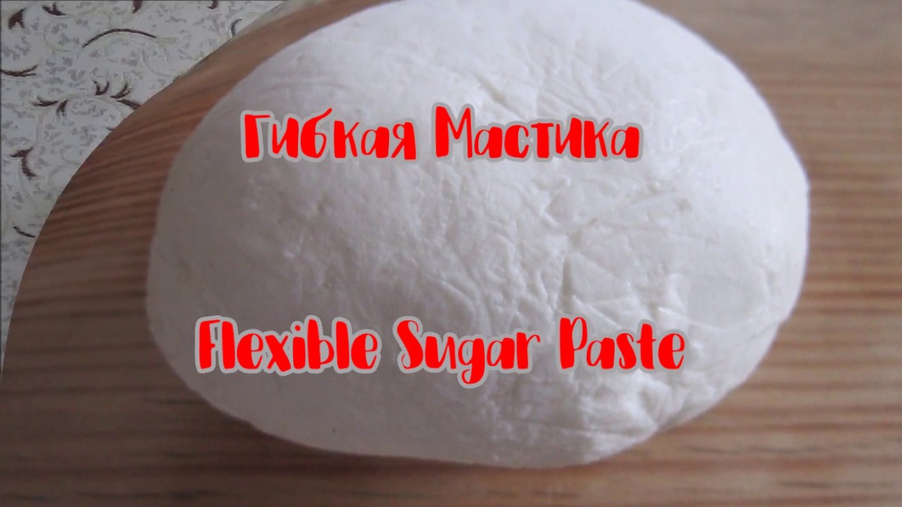 рецепт приготовленя сахарной гибкой мастики