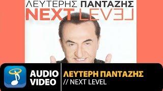 Λευτέρης Πανταζής - Απόψε Λείπεις   Lefteris Pantazis - Apopse Leipeis (Official Audio Video HQ)