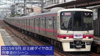 京王線・2015年9月ダイヤ改正 列車走行シーン