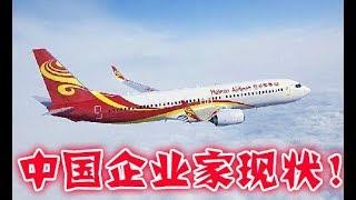 王健背锅海航、妻儿作懦夫、王岐山陈峰没良心、中国99%企业家素质堪忧。