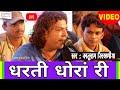 Download Dharthi Dhora Ri || Rajasthani Famous Song || Kaluram Bhikarniya Hyderabad  Se Live Full HD MP3 song and Music Video