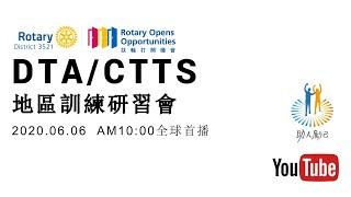 RID3521 DTA/CTTS 地區訓練研習會 大會