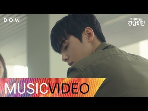 [MV] Runy (러니) - True (내 아이디는 강남미인 OST Part.1) My ID is Gangnam Beauty OST Part.1