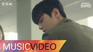[MV] Runy (러니) - True (내 아이디는 강남미인 OST Part.1) My ID is Gangnam Beauty OST Part.1