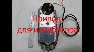 Привод(Актуатор) Siemens для инкубатора