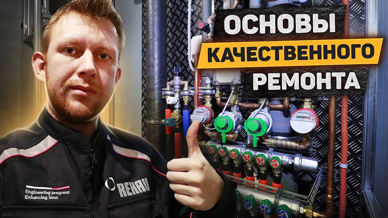 Основы качественного ремонта квартиры | ЖК Среда, г.Москва