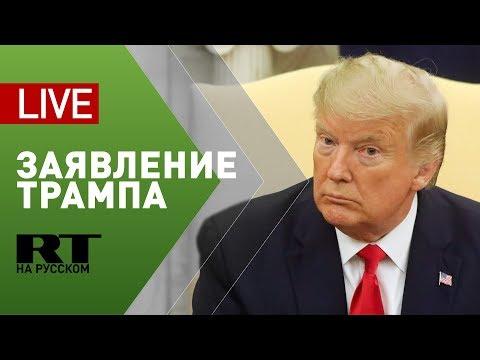 Заявление Дональда Трампа в ответ на иранскую атаку баз США в Ираке — LIVE