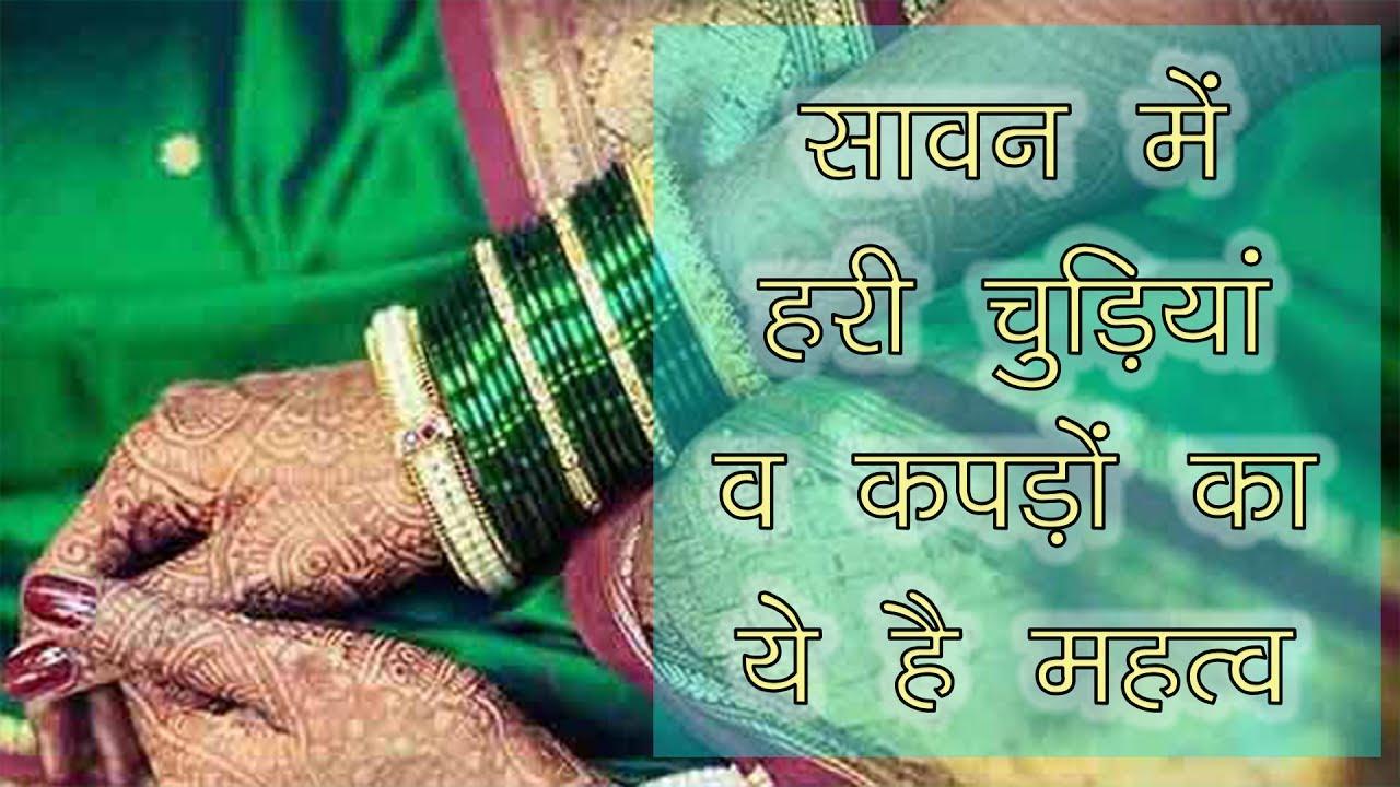 Image result for sawan hara rang image