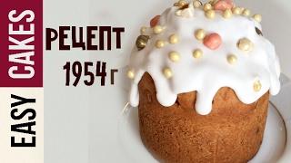 Кулич Пасхальный с глазурью по рецепту 1954 года. Старый советский рецепт.