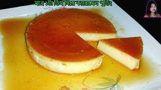 মাত্র ১টা ডিম দিয়ে ক্যারামেল পুডিং | Only 1 Egg Caramel Pudding | পুডিং রেসিপি | Egg Pudding