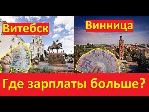 Сравнение зарплат в Беларуси и Украине Где больше зарплаты