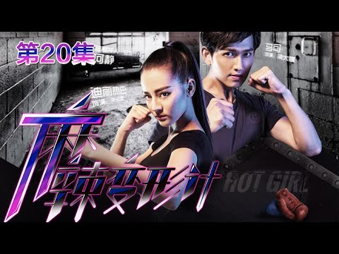 Download Hot Girl EP20 Chinese Drama 【Eng Sub】  NewTV Drama