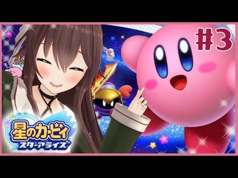 【 星のカービィ スターアライズ】仲間を増やしながら冒険するぞ!#3【switch】