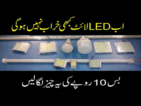 Awesome Life Hack for LED lights | Solar 12 volt dc led light Problem Solved