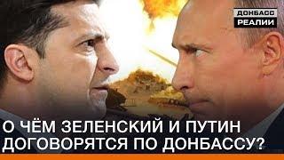 О чём Зеленский и Путин договорятся по Донбассу? | Донбасc Реалии