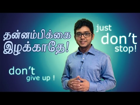 Never Give Up   Motivational Video   Tamil
